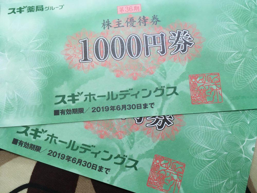スギホールディングス(7649)株主優待