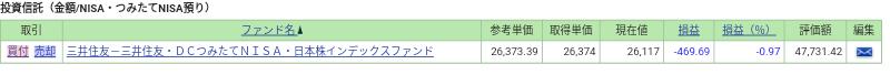 毎営業日積立 日本株式